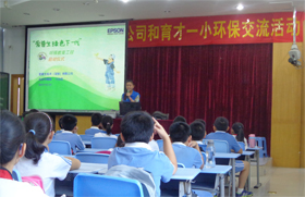 Environmental education at an elementary school in Shenzhen, China